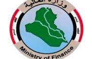 المالية : احتساب ترفيع موظفي الدولة من تاريخ الاستحقاق