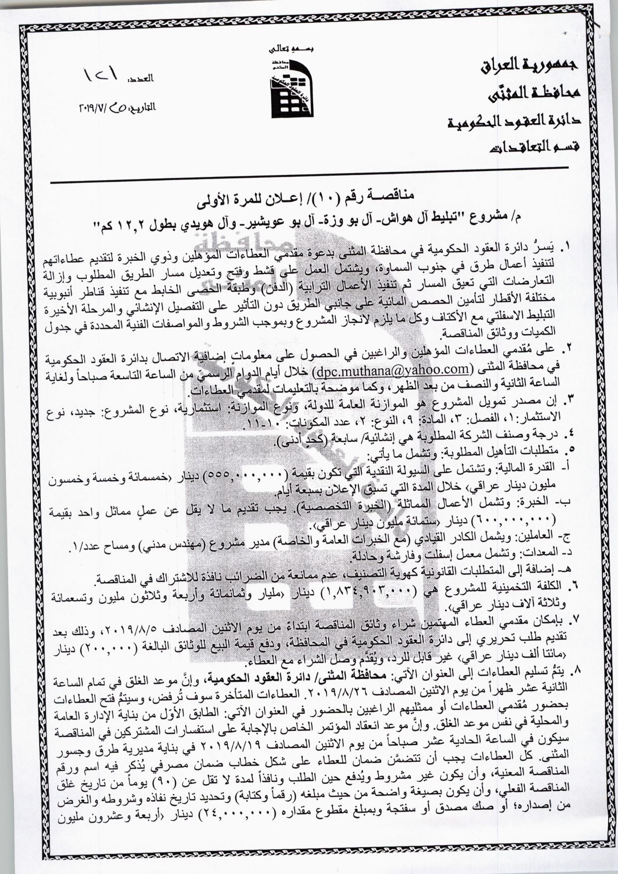 اعلان مشروع تبليط ال هواش-ال بو وزة-ال بو عويشر-وال هويدي بطول12.2كم