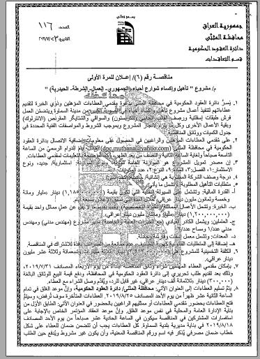 اعلان مشروع تأهيل واكساء شوارع أحياء(الجمهوري-العمال-الشرطة-الحيدرية)