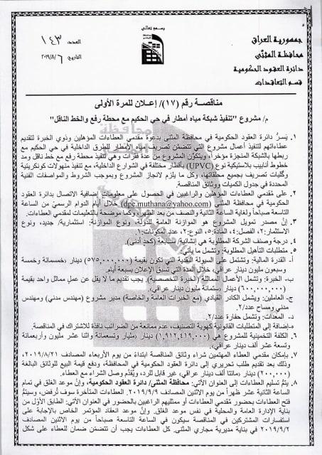اعلان مشروع تنفيذ شبكة مياه امطار في حكيم مع محطة رفع والخط الناقل