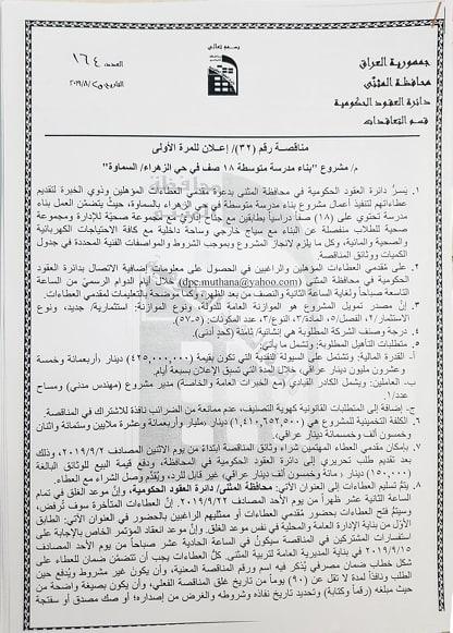 اعلان مشروع بناء مدرسة متوسطة 18 صف في حي الزهراء/ السماوة