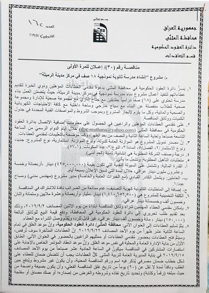اعلان مشروع إنشاء مدرسة ثانوية نموذجية 18 صف في مركز مدينة الرميثة