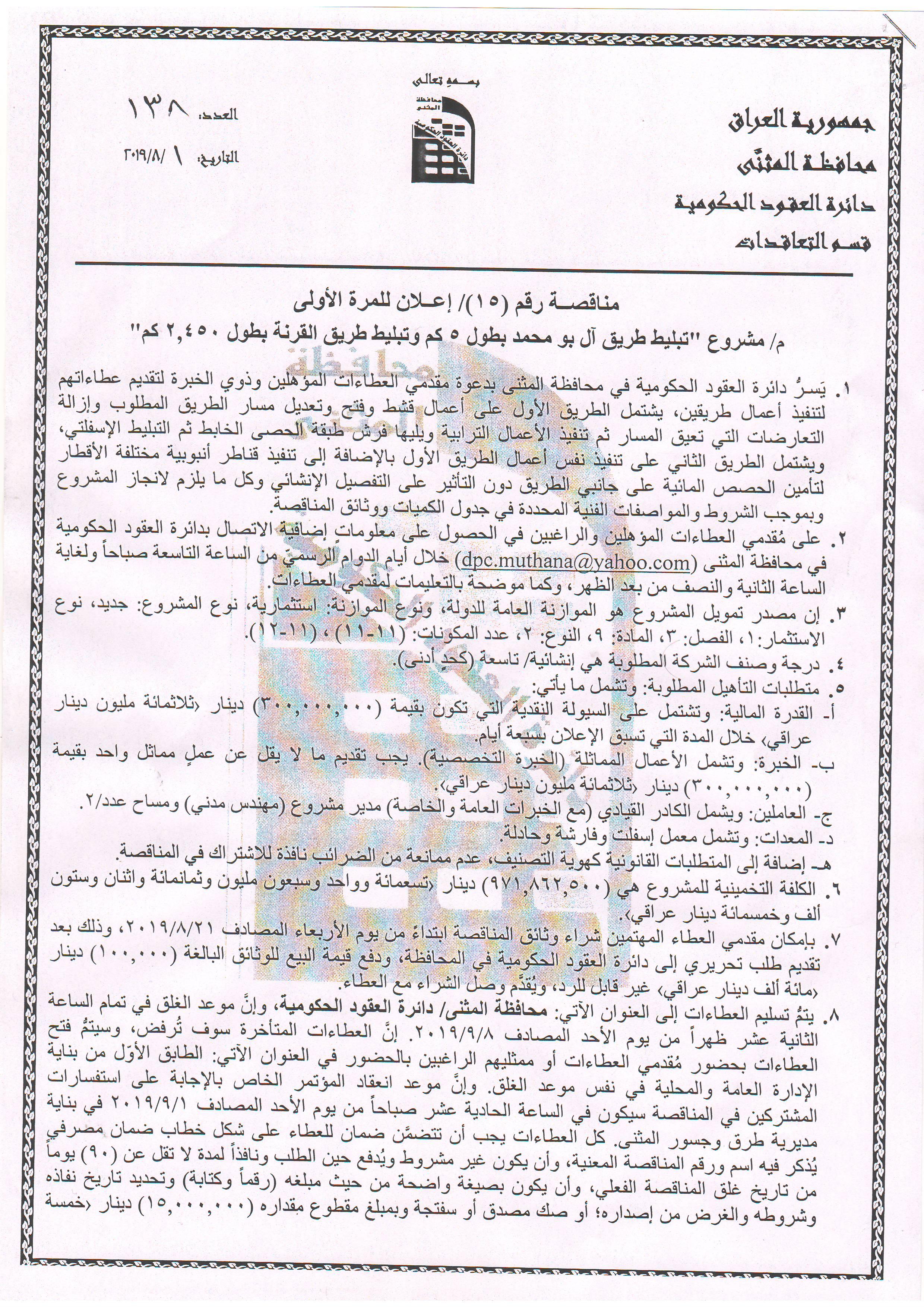اعلان مشروع تبليط طريق ال بو محمد بطول 5كم وتبليط طريق القرنة بطول 2,450كم
