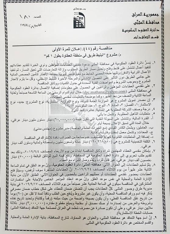اعلان مشروع تبليط طريق في منطقة العطاوة بطول 1كم