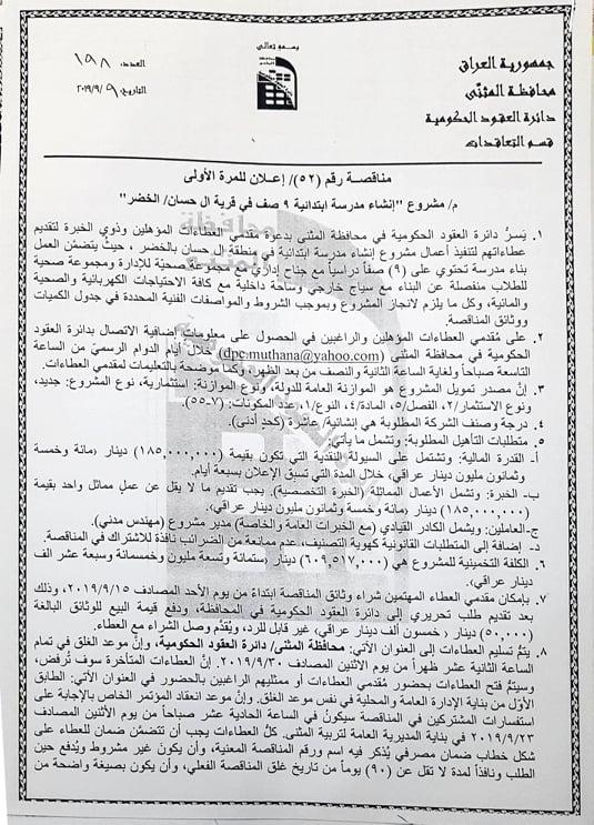 اعلان مشروع إنشاء مدرسة ابتدائية 9 صف في قرية آل حسان/ الخضر
