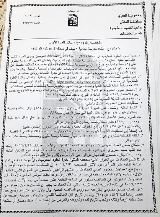 اعلان مشروع إنشاء مدرسة ابتدائية 9 صف في منطقة آل حويش/ الوركاء