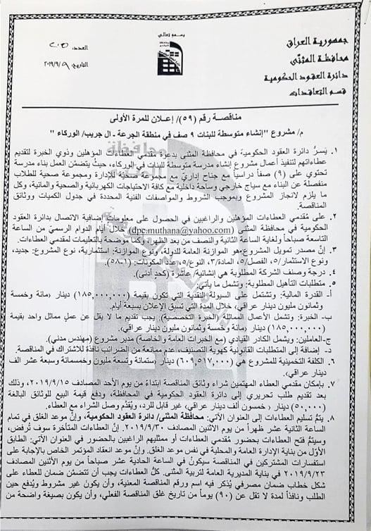 اعلان مشروع إنشاء متوسطة للبنات 9 صف في منطقة الجرعة ـ آل جريب/ الوركاء