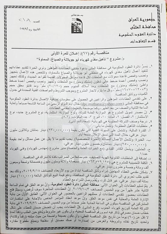 اعلان مشروع تأهيل مغذي كهرباء أبو جويلانة والصياغ/ السماوة