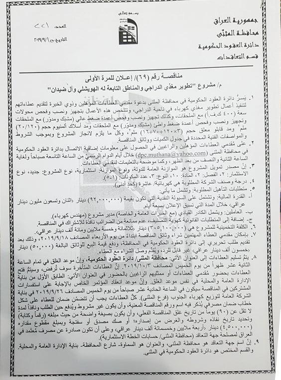 اعلان مشروع تطوير مغذي الدراجي والمناطق التابعة له الهويشلي وآل ضيدان