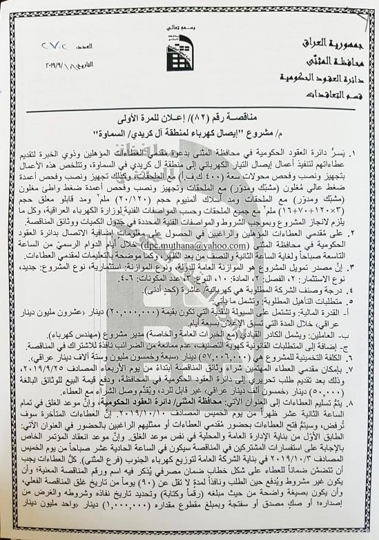 اعلان مشروع إيصال كهرباء لمنطقة آل كريدي/ السماوة
