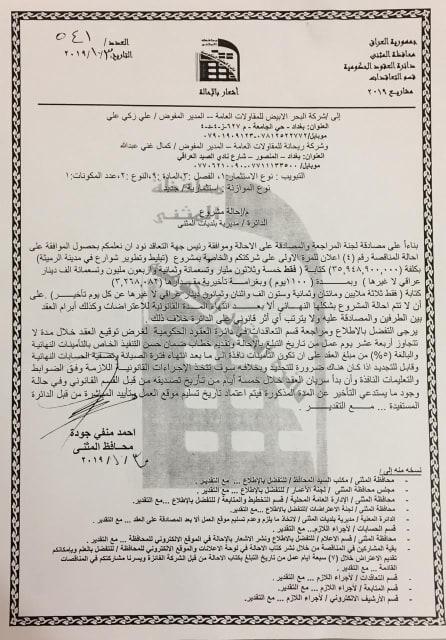 احالة مشروع تبليط وتطوير شوارع في مدينة الرميثة