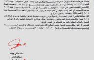 اعلان درجات وظيفيه في محافظة المثنى