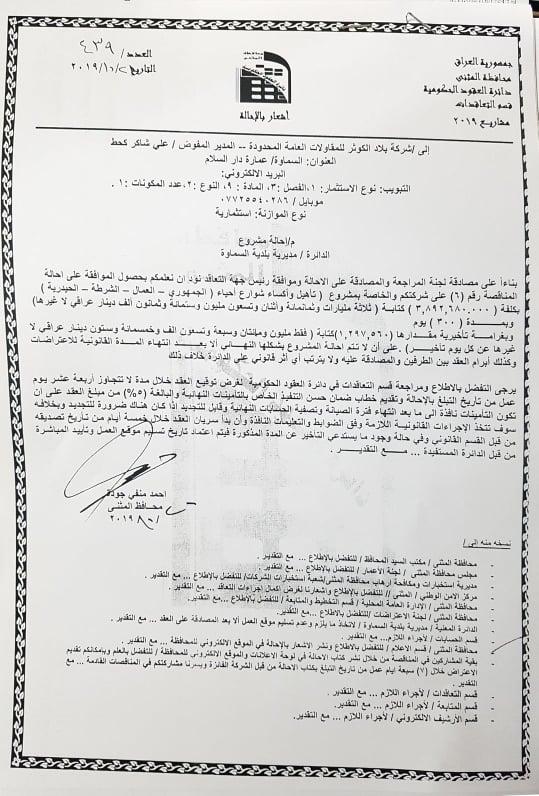 احالة مشروع تأهيل واكساء شوارع احياء(الجمهوري-العمال-الشرطة-الحيدرية)