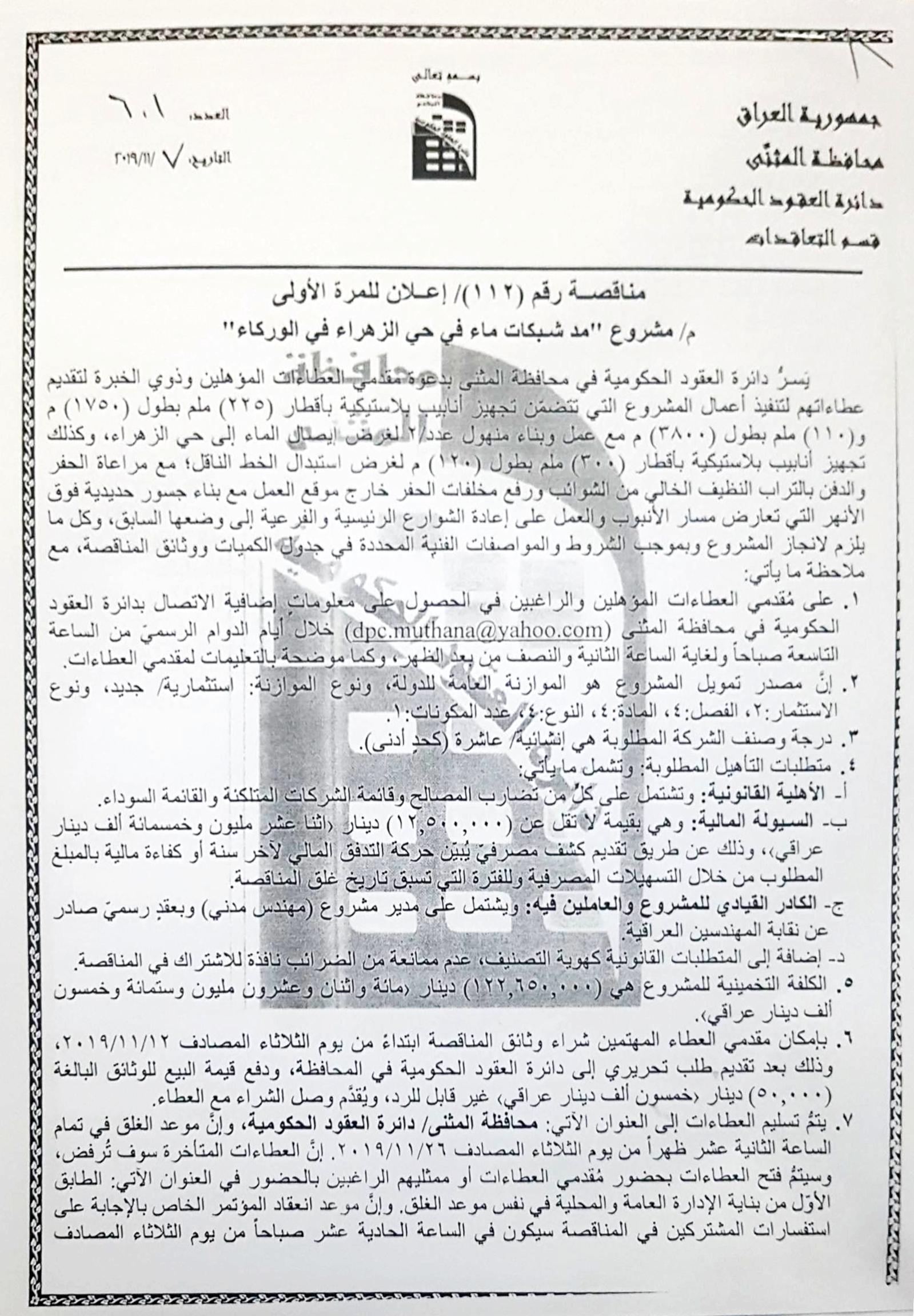 اعلان مشروع مد شبكات ماء في حي الزهراء في الوركاء