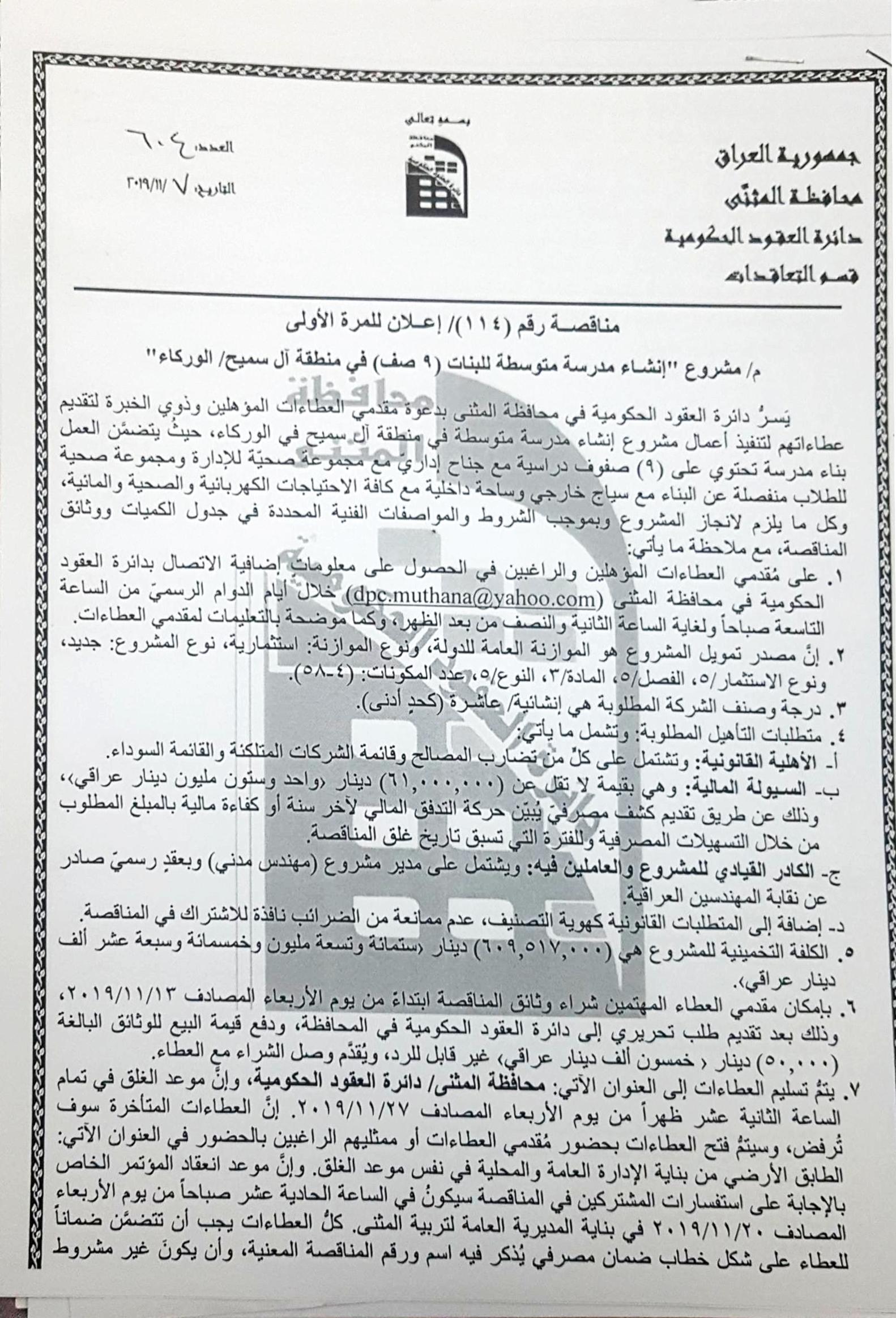 اعلان مشروع انشاء مدرسة متوسطة للبنات (9صف) في منطقة ال سمبج/الوركاء