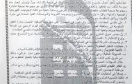 اعلان مشروع انشاء مدرسة متوسطة للبنات شريفه بنت الحسن للبنات سعة صف في ناحية الكرامة