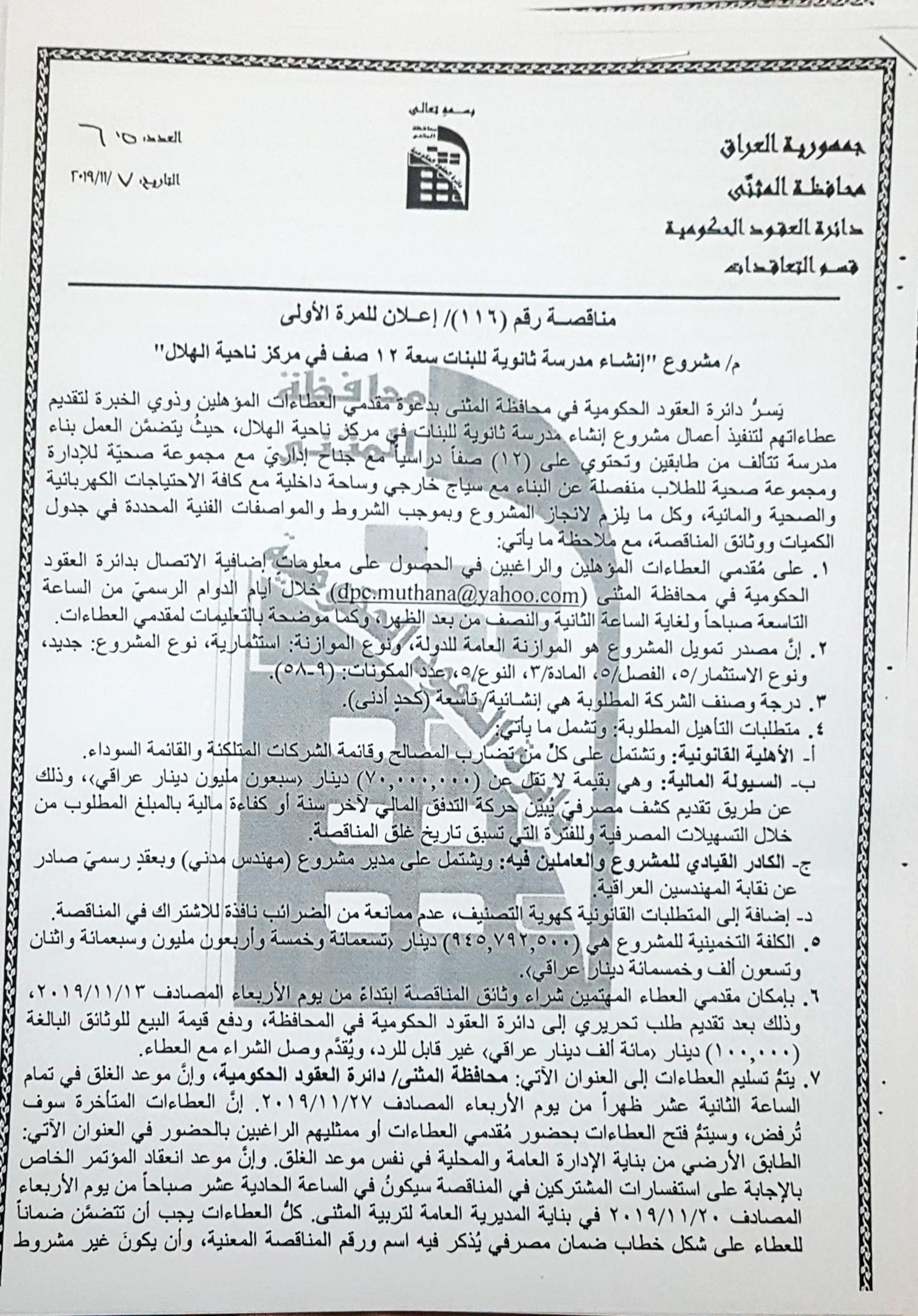اعلان مشروع انشاء مدرسة ثانوية للبنات سعة 12 صف في ناحية الهلال