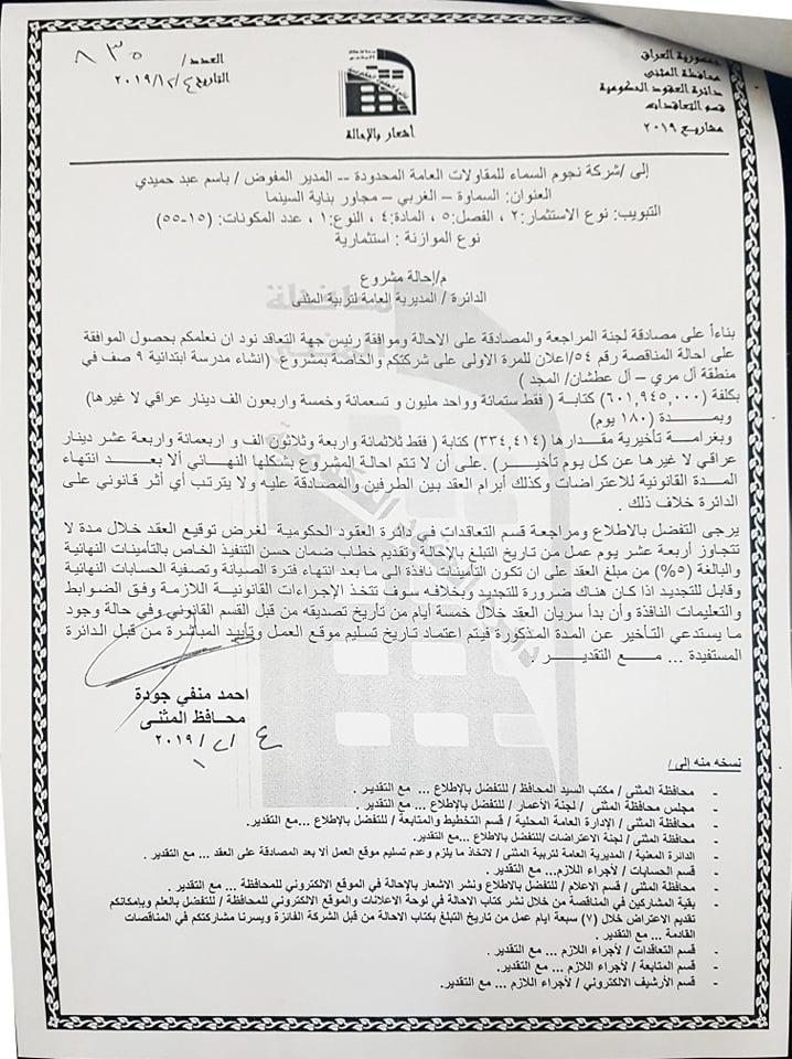 احالة مشروع انشاء مدرسة ابتدائية 9 صف في منطقة ال مري -ال عطشان/المجد