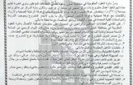 اعلان مشروع انشاء مركز صحي فرعي ال ابراهيم
