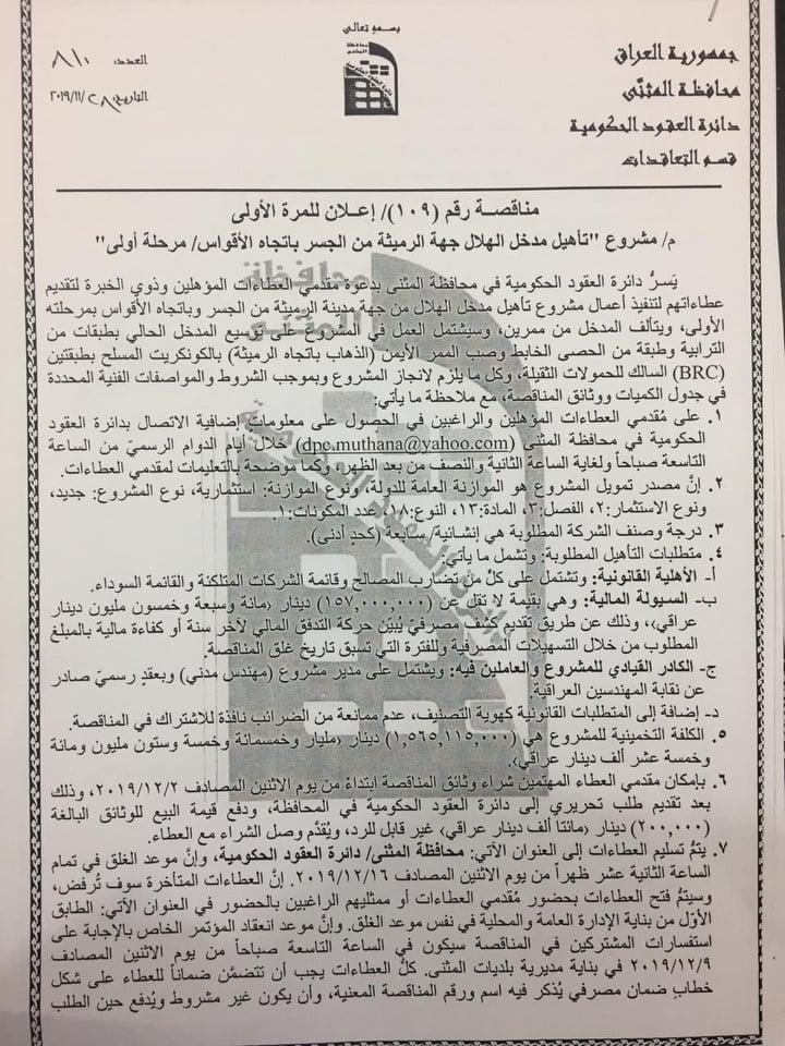 اعلان مشروع تأهيل مدخل الهلال جهة الرميثة من الجسر باتجاه الاقواس/مرحله اولى