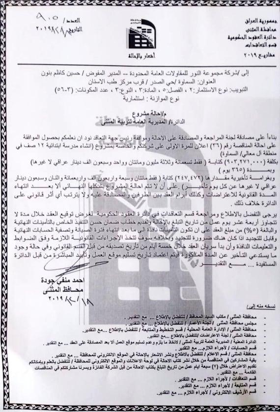 احالة مشروع انشاء مدرسة ابتدائية 12 صف في منطقة ال معالي/السماوة