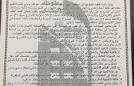اعلان مشروع تأهيل واكساء شوارع حي الشهداء خلف مديرية الناحية /المرحلة الثانية