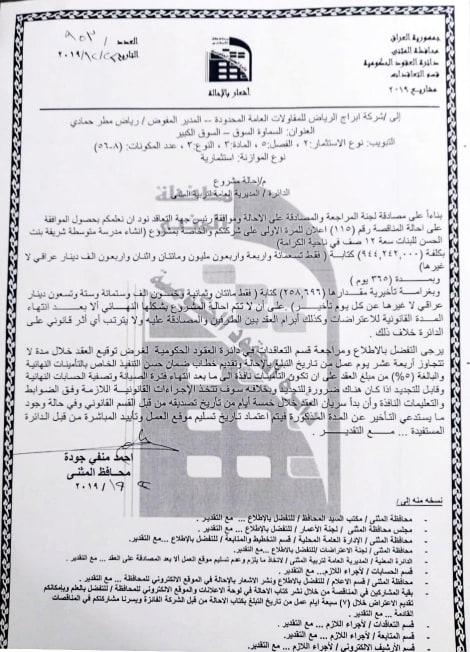 احالة مشروع انشاء متوسطة شريفة بنت الحسن للبنات سعة 12 صف في ناحية الكرامة