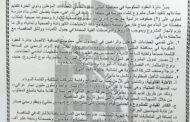اعلان مشروع انشاء متوسطة للبنات 9 صف في منطقة ال غليظ/الدراجي