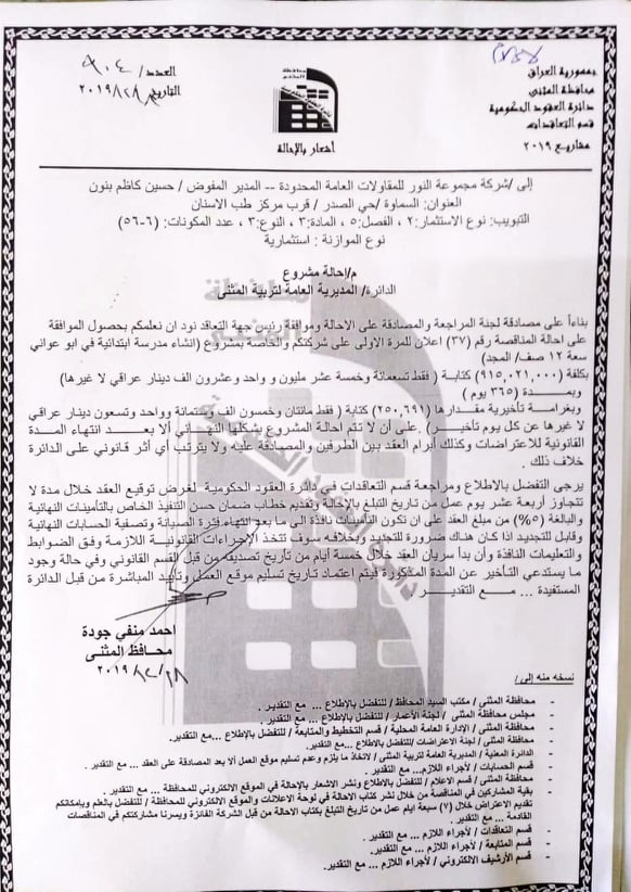 احالة مشروع انشاء مدرسة ابتدائية 12 صف في منطقة ال بو عواني/المجد