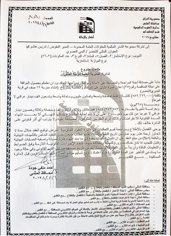 احالة مشروع انشاء مدرسة ابتدائية 12 صف في قرية البديري /الخضر