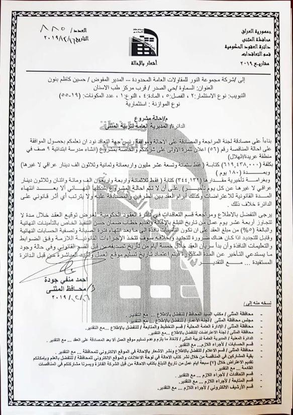 احالة مشروع انشاء مدرسة ابتدائية 9صف في منطقة عريدة/الهلال