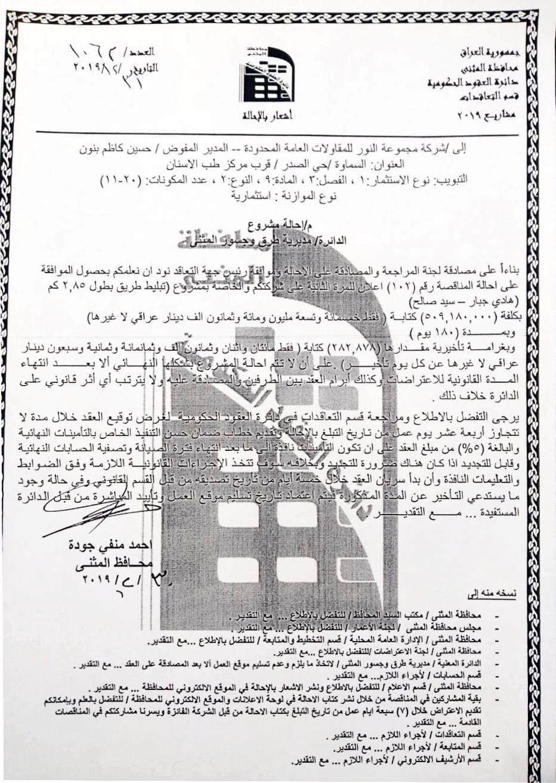 احالة مشروع تبليط طريق بطول 2.85 كم (هادي جبار-سيد صالح)