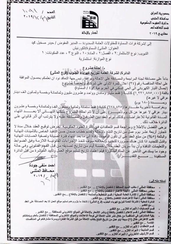 احالة مشروع ايصال التيار الكهربائي للحي السكني في الجربوعية 3و4/السماوة