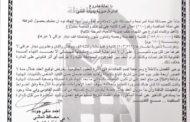 احالة مشروع تأهيل واكساء شوارع حي الشهداء خلف مديرية الناحية/المرحلة الثانية