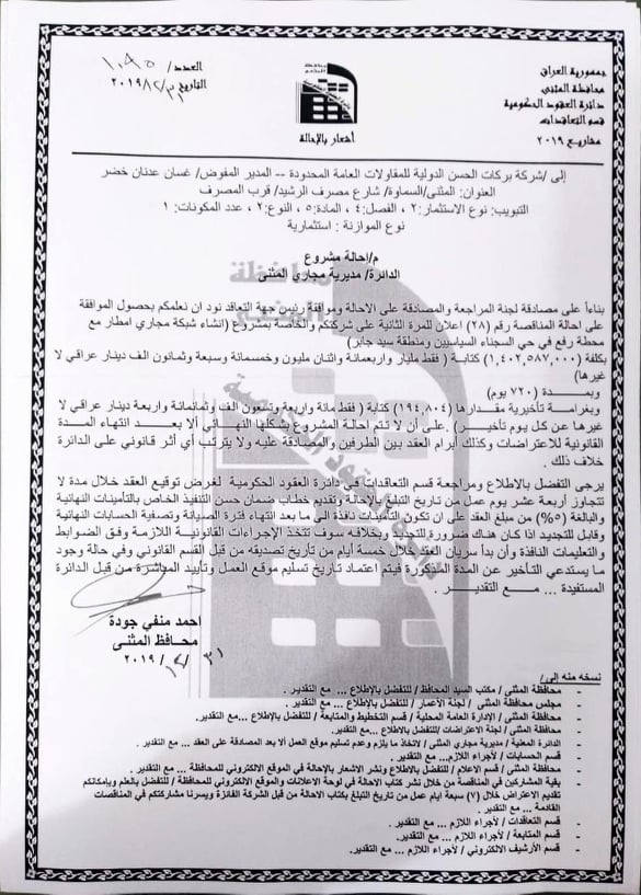 احالة مشروع انشاء شبكة مجاري امطار مع محطة رفع في حي السجناء السياسين وسيد جبار
