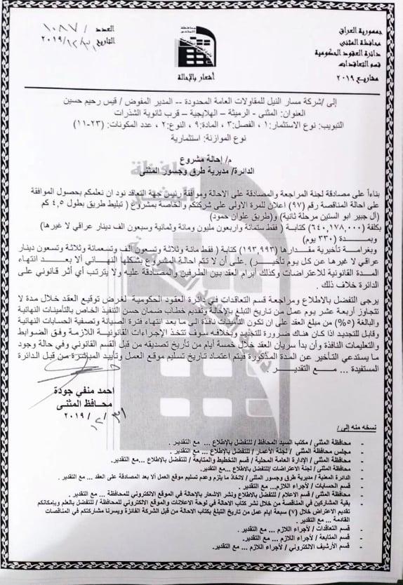 احالة مشروع تبليط طريق بطول 4.5 كم (ال جبير ابو الستين المرحلة الثانية ) و(طريق علوان حمود)