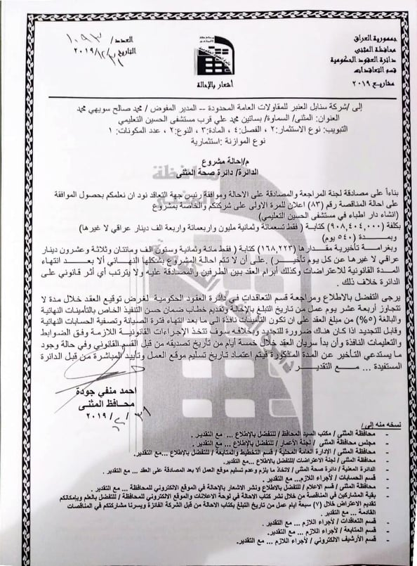 احالة مشروع انشاء دار اطباء في مستشفى الحسين التعليمي