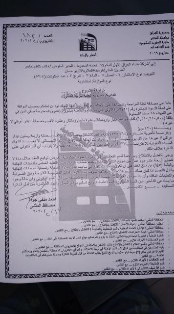 احالة مشروع هدم وبناء مدرسة صفي الدين الحلي في حي الشهداء/السماوة