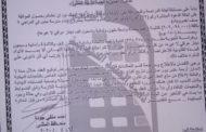 احالة مشروع بناء مدرسة جنين في ناحية الدراجي 9 صف/هدم وبناء