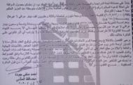 احالة مشروع انشاء متوسطة عبد العزيز الحكيم سعة 9 صف/الكرامة