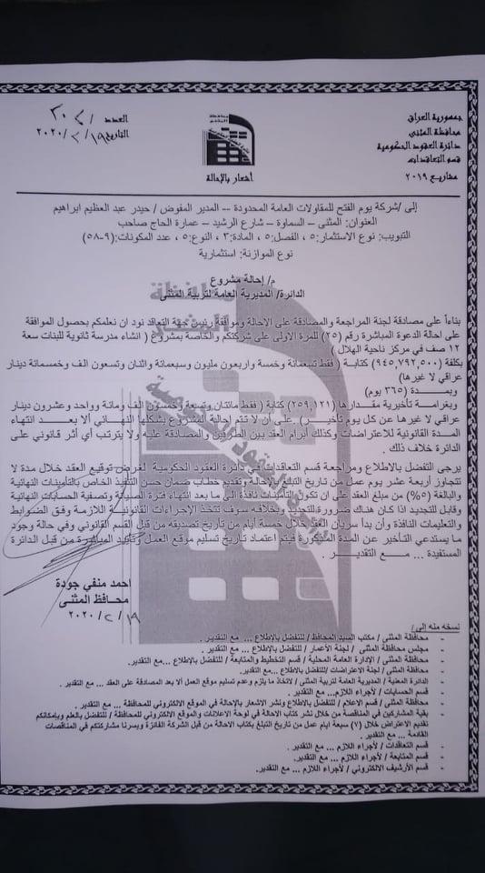 احالة مشروع انشاء مدرسة ثانوية للبنات سعة 12 صف في مركز ناحية الهلال