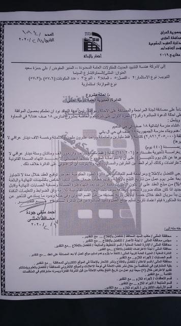 احالة مشروع مدارس 18 صف عدد/2 في السماوة