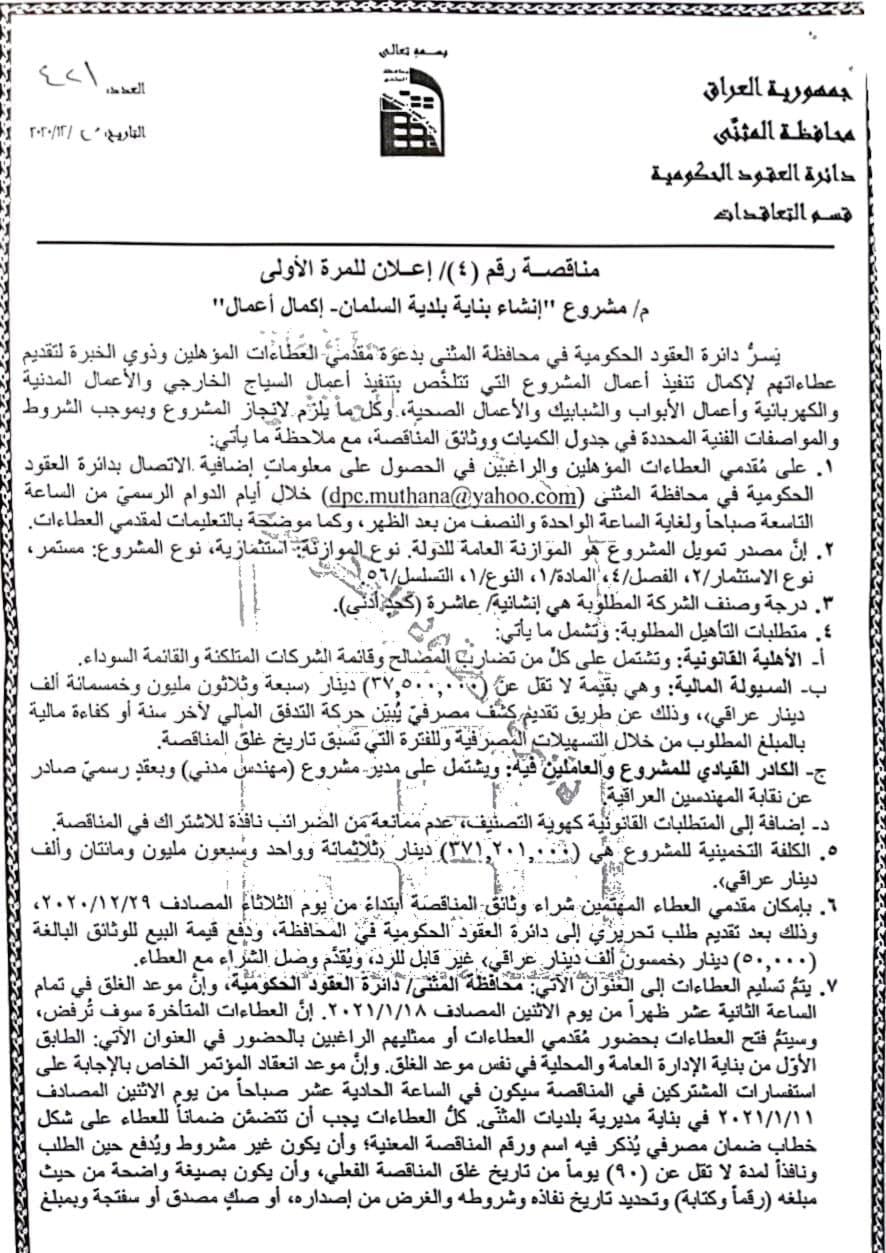 اعلان مشروع إنشاء بناية بلدية السلمان- إكمال أعمال
