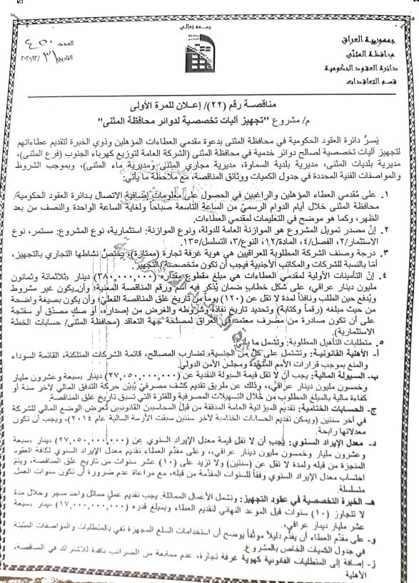 اعلان مشروع تجهيز اليات تخصيصة لدوائر محافظة المثنى