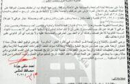 احالة مشروع تبليط طريق جابر ال رمح-الخافورة- السماوة بطول ٣.٥ كم اكمال اعمال