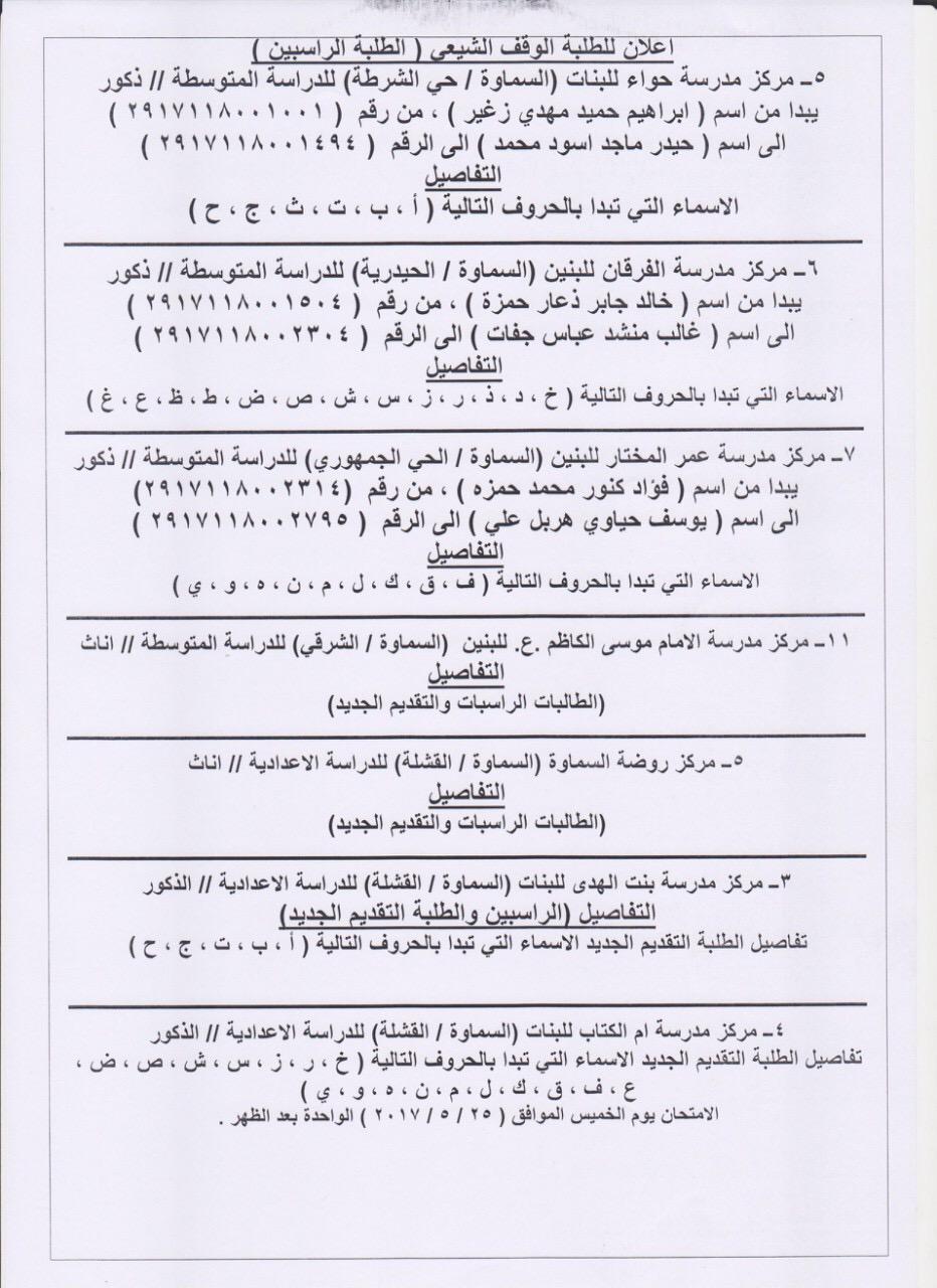 امتحانات الوقف الشيعي