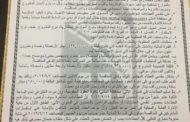 اعلان مشروع إنشاء شبكة مجاري أمطار مع محطة رفع في حي السجناء السياسيين ومنطقة سيد جبار