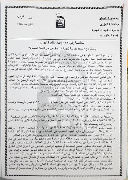 اعلان مشروع إنشاء مدرسة ثانوية 18 صف في حي النفط/ السماوة