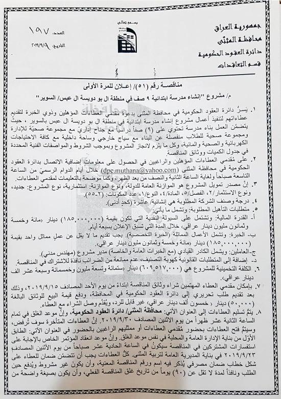 اعلان مشروع إنشاء مدرسة ابتدائية 9 صف في منطقة آل بو دويسة آل عبس/ السوير