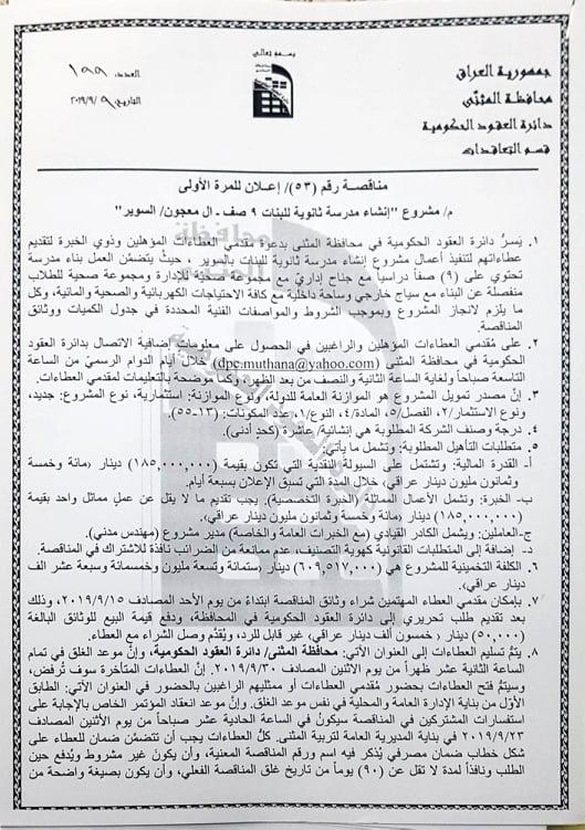 اعلان مشروع إنشاء مدرسة ثانوية للبنات 9 صف ـ آل معجون/ السوير